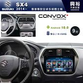 【CONVOX】2014~年SUZUKI SX4 專用9吋螢幕安卓主機*內建環景.鏡頭另購*GT4-8核4+64G