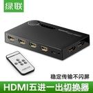 hdmi切換器5進1出分配器游戲switch筆記本電腦機顯示器五進一出投影機高清視頻遙控分屏器