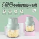 【晉吉國際】 HANLIN-SR3 升級3刀不鏽鋼電動蒜蓉機