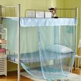 蚊帳學生蚊帳宿舍寢室單門上鋪單人床下鋪方頂1米/1.2/1.5/1.8m雙人床【全館免運快速出貨】