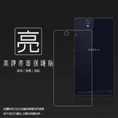 ◆亮面螢幕保護貼 Sony Xperia Z C6602 L36H (反面) 保護貼 亮貼 亮面貼 保護膜