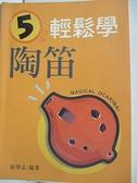 【書寶二手書T8/音樂_GOJ】5分鐘輕鬆學陶笛_遊學志