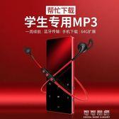藍芽mp3播放器學生女生版音樂隨身聽mp4觸摸屏mp6小巧便攜式p3可愛聽歌迷你款mp5插 流行花園
