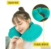 充氣枕充氣u型枕旅行便攜按壓式脖子吹氣枕護頸椎旅游必備神器午睡枕頭 玩趣3C