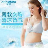 哺乳文胸孕婦內衣胸罩懷孕期喂奶防下垂聚攏有型薄款夏季浦超中元節禮物