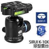 SIRUI 思銳 K-10X 全景球型雲台 (6期0利率 免運 立福公司貨)