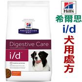 代購美國希爾思Hills.i/d犬用處方飼料 id 消化健康(原顆粒)8619【17.6磅】