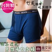 台灣製造 男性平口竹炭內褲 no.9191(藍色)-席艾妮SHIANEY
