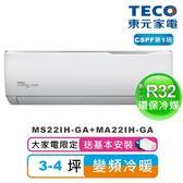 東元3-4坪一對一R32精品變頻冷暖空調(MS22IH-GA+MA22IH-GA)