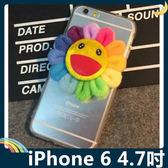 iPhone 6/6s 4.7吋 療癒太陽花清水套 軟殼 可愛笑臉花朵 絨毛全包款 矽膠套 保護套 手機套 手機殼