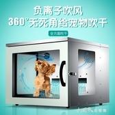 網紅全自動寵物烘干箱吹風箱烘干機吹水機貓咪狗狗吹風機吹毛洗澡YQS 【快速出貨】