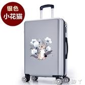 行李箱卡通女大學生韓版小清新拉桿箱可愛圖案旅行密碼皮箱個性潮 NMS蘿莉小腳ㄚ