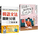 《韓國人為什麼偏要坐地板?!》+《韓語文法關鍵50選》