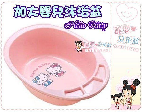 麗嬰兒童玩具館~Hello Kitty-嬰幼兒專用加大沐浴澡盆/沐浴盆-台灣製