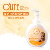O'LITE 歐莉特-嬰幼兒洗髮沐浴慕絲 500ml/pH5.5低敏配方/二合一/無刺激/天然認證/台灣製造