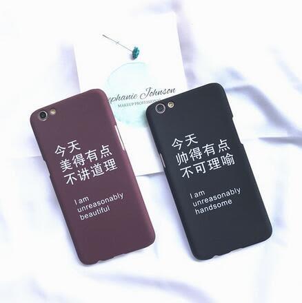 【SZ14】OPPO R9splus手機殼 帥得美得不講道理磨砂硬殼 R9s手機殼保護套