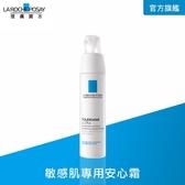 理膚寶水 多容安極效舒緩修護精華乳 潤澤型40ml 8折 (效期:2021/5/31) 敏感肌保濕