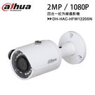 【經典系列-2MP】大華 Dahua DH-HAC-HFW1220SN 2MP 四合一紅外線攝影機