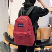 書包韓版高中大學生潮牌簡約森系古著感大容量背包ins風雙肩包 QQ23277『MG大尺碼』