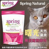 【活動85折+贈300g1】*KING*曙光spring《無榖鮪魚雞肉餐》天然餐食貓用飼料 貓糧 4磅