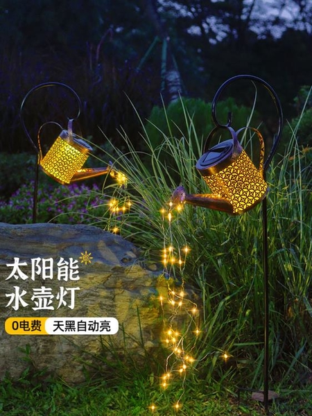 滿天星水壺燈太陽能庭院燈戶外燈別墅花園布置裝飾燈草坪燈景觀燈
