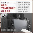 【福笙】CANON EOS M3 鋼化玻璃保護貼 0.33mm 9H高硬度 抗耐刮 高透光 防潑水 防油污