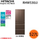 展示機【HITACHI日立】527L 日本原裝進口變頻六門琉璃冰箱 RHW530JJ-XH 免運費