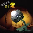 變型金剛 LED 露營燈/城市綠洲(夜燈.手電筒.戶外露營燈.戶外休閒用品)