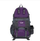 Freeknight戶外登山旅行超輕雙肩包男女50L露營背囊徒步包(紫色)