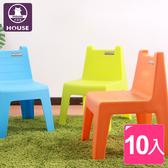 【HOUSE】學童椅10入/休閒椅/兒童椅/孩童椅/椅凳(三色可選)藍色