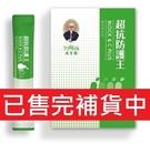 阿桐伯青梨超抗防護王 BLOCK & C...