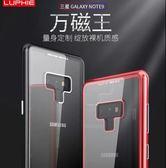 三星 Note9 手機殼 新款 手機保護套 SamSung Note9 玻璃透明全包殼 金屬邊框萬磁王 手機翻蓋手機套