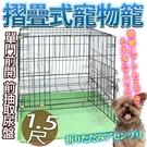 四個工作天出貨除了缺貨》免運台灣製造勇摺疊式狗籠1.5尺【前開前抽尿盤】黑色綠底鐵籠烤漆