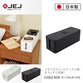 日本JEJ CABLE BOX 電線插座收納盒黑色
