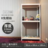 【探索生活】90X60X180公分三層純淨白免螺絲角鋼架
