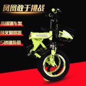 腳踏車 鳳凰折疊兒童自行車3歲寶寶腳踏車2-4-6-7-8-9-10歲童車男孩單車 LP—全館新春優惠