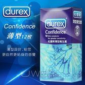 969情趣~DUREX杜蕾斯.薄型保險套(12片裝)