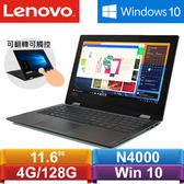 Lenovo聯想 YOGA 330-11IGM 81A6003XTW 11.6吋筆記型電腦