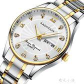 卡詩頓手錶男男士商務石英錶學生夜光潮流時尚雙日歷精鋼腕錶 晴光小語