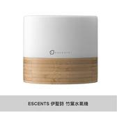 【ESCENTS 伊聖詩】竹葉水氧機