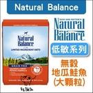 Natural Balance〔NB無穀地瓜鮭魚成犬原顆粒配方,4.5磅,美國製〕