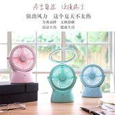 創意檯燈USB風扇馬卡龍充電迷你辦公室桌面手持風扇《小師妹》dj2