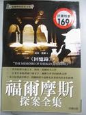 【書寶二手書T4/一般小說_HHB】回憶錄-福爾摩斯探案全集3_柯南.道爾