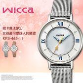 【人文行旅】New Wicca | KP3-465-11 璀璨星願太陽能時尚腕錶 28.1mm