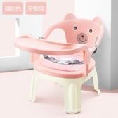 兒童餐椅 寶寶吃飯餐椅兒童椅子座椅塑料靠背椅餐桌椅卡通小椅子板凳小凳子【全館免運】
