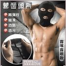 虐戀道具 情趣用品 買送潤滑液 BDSM 蒙面頭套- 露嘴露眼款- 高彈性絲滑透氣﹝男女通用﹞