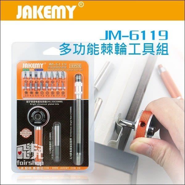 【妃凡】Jakemy JM-6119 多功能棘輪工具組 組合工具 電子數位產品專用 維修拆機 家具維修 螺絲起子