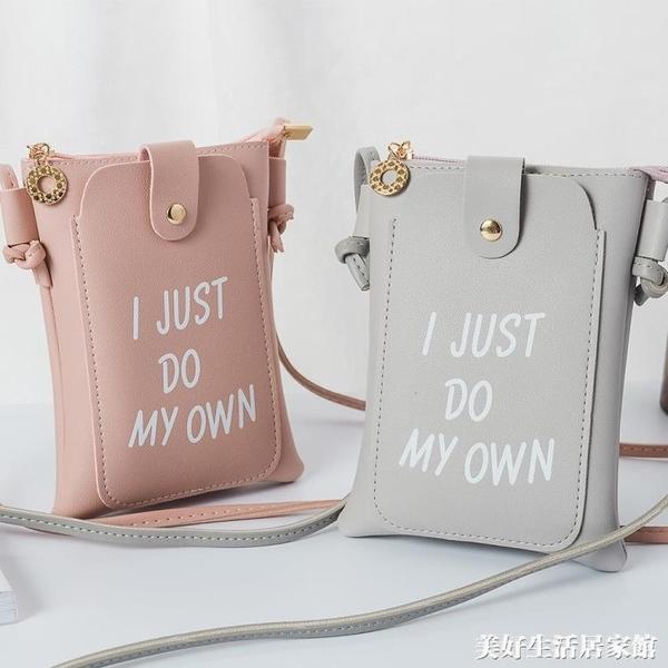 手機包女新款韓版百搭簡約夏天小包包手機零錢包斜挎包側背包 美好生活