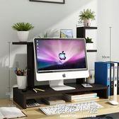 電腦顯示器辦公台式桌面增高架子底座支架桌上鍵盤收納墊高置物架QM『櫻花小屋』