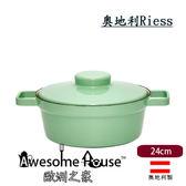 奧地利 RIESS 24cm 2L 琺瑯 燉鍋 附蓋 (悠閒綠) #2113-202